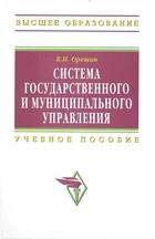 Система гос. и муниципального управления Учеб. пос.