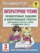 Литературное чтение. 3 класс Проверочные задания и контрольные работы для оценки качества чтения и понимания текста