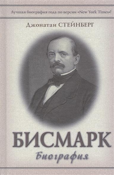 Стейнберг Дж. Бисмарк. Биография