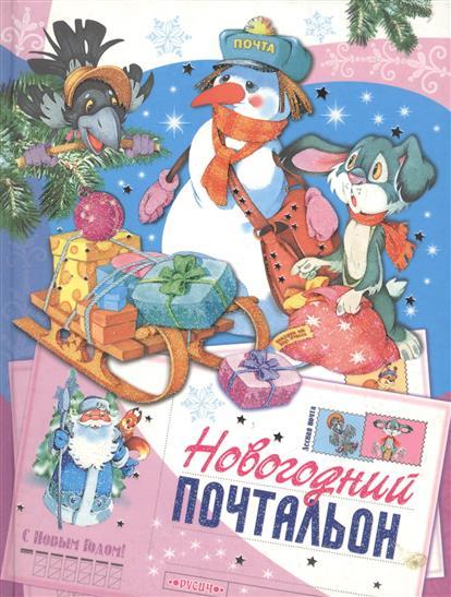 Комзалова Т. Новогодний почтальон Сказка