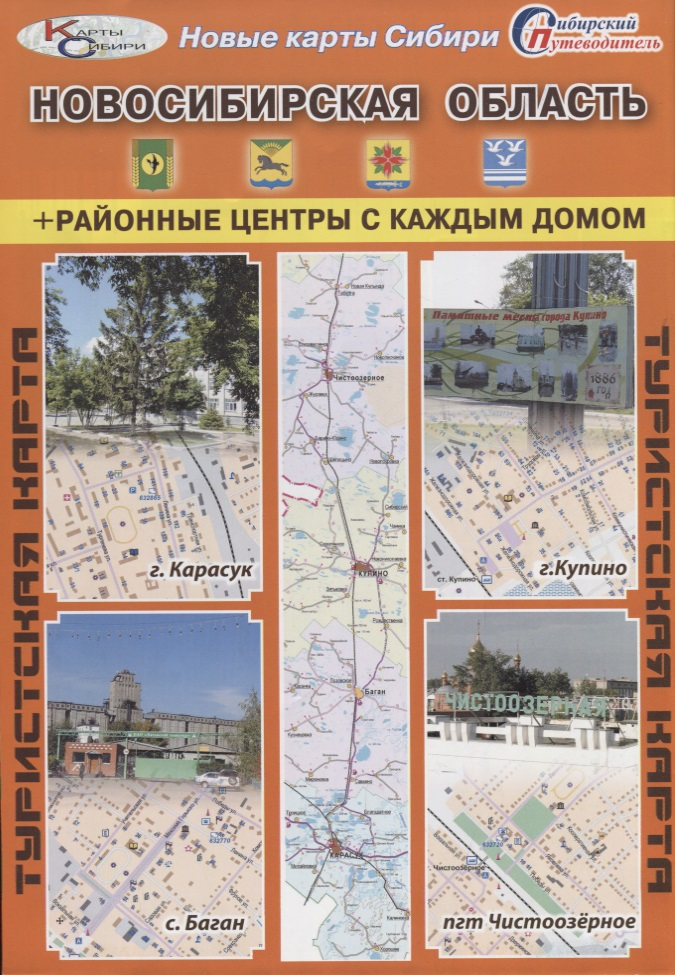 Туристская карта. Новосибирская область. Районные центры с каждым домом (г. Карасук, г. Купино, с. Баган, пгт Чистоозерное). Масштаб 1:14000