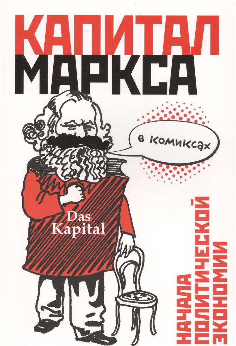 """Смит Д., Эванс Ф. """"Капитал"""" Маркса в комиксах. Начала политической экономии"""