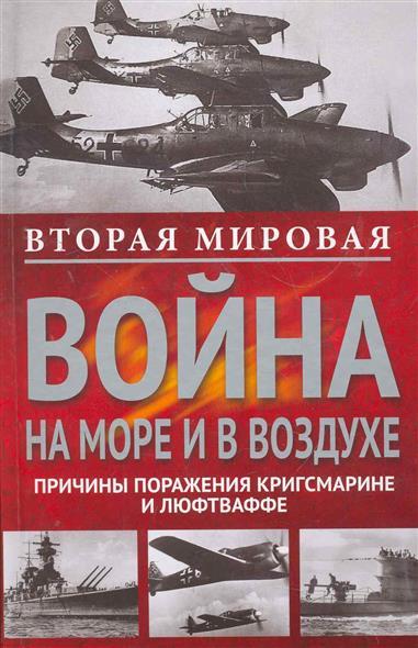 Вторая мировая война на море и в воздухе