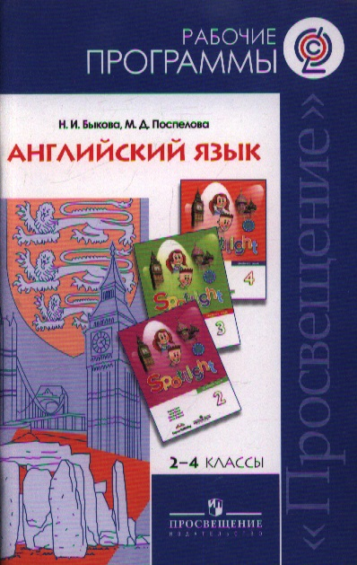 Английский язык. Рабочие программы. 2-4 классы. Пособие для учителей общеобразовательных учреждений
