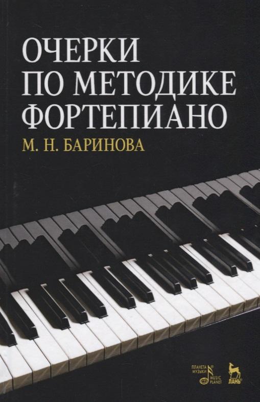 Баринова М. Очерки по методике фортепиано. Учебное пособие