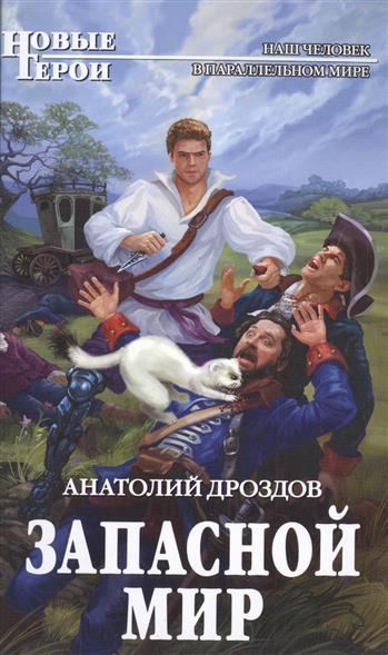 Дроздов А. Запасной мир дроздов а интендант третьего ранга