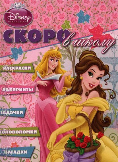 "Пименова Т. (ред.) Раскраска ""Скоро в школу"" № РШ 1208 (Принцессы)"