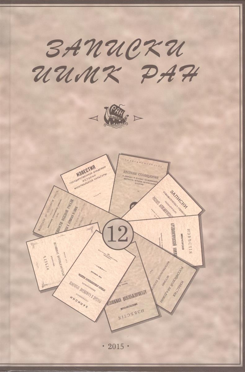Записки Института истории материальной культуры РАН № 12