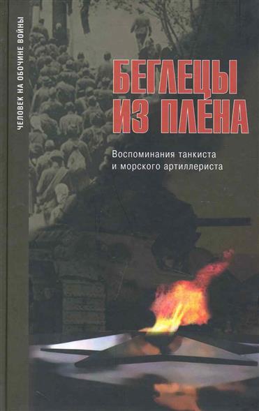 Беглецы из плена Воспоминания танкиста и морск. артиллериста