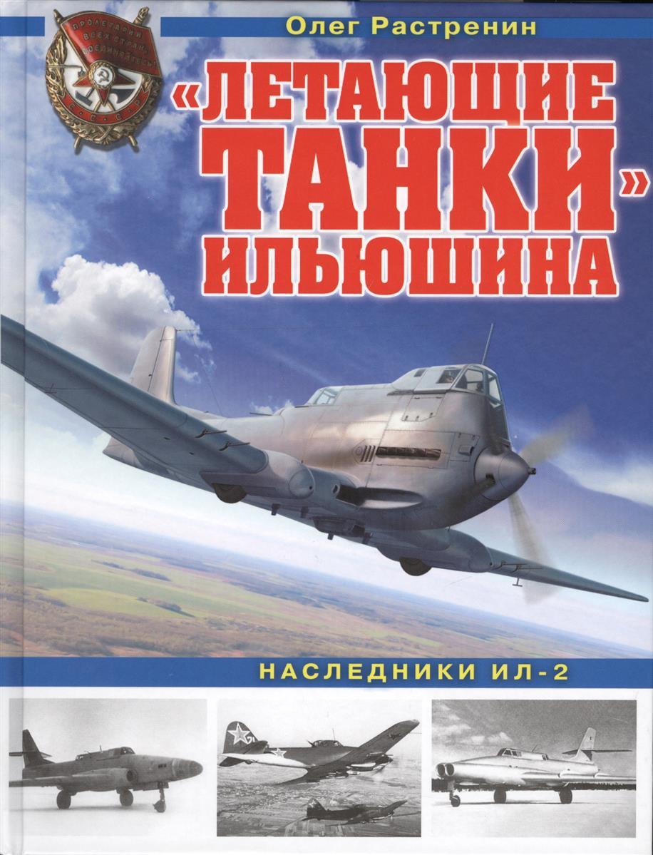 Растренин О. Летающие танки Ильюшина. Наследники Ил-2 нестеров ил 2 h059002 187e