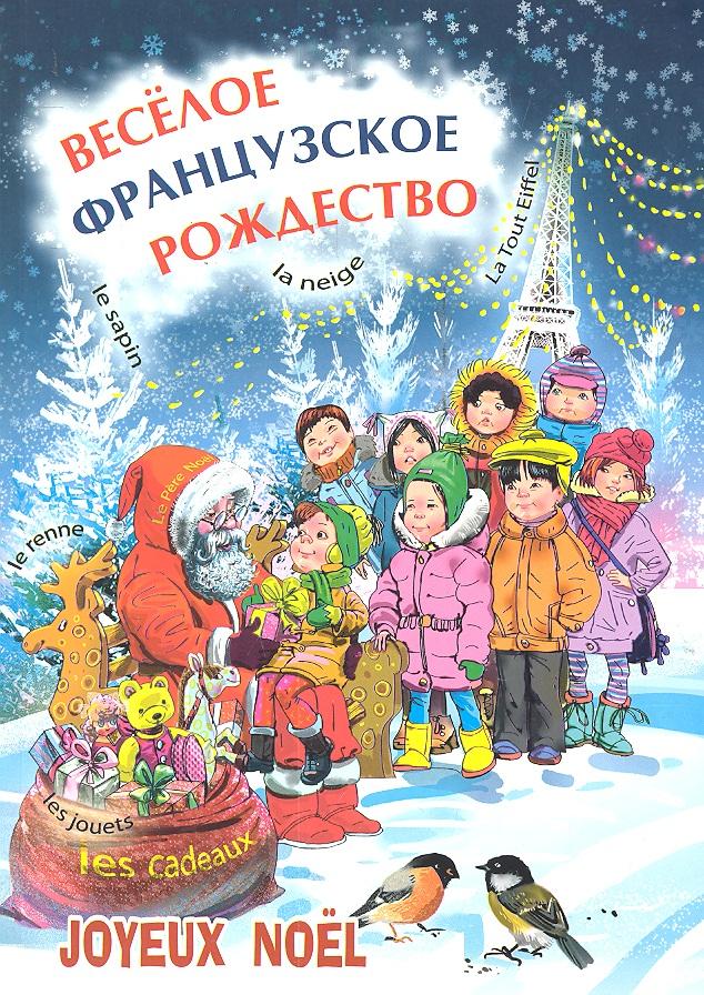 Веселое французское Рождество / Joyeux Noel