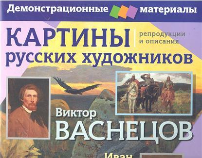 Картины русских художников: репродукции и описания. В. Васнецов, И. Билибин