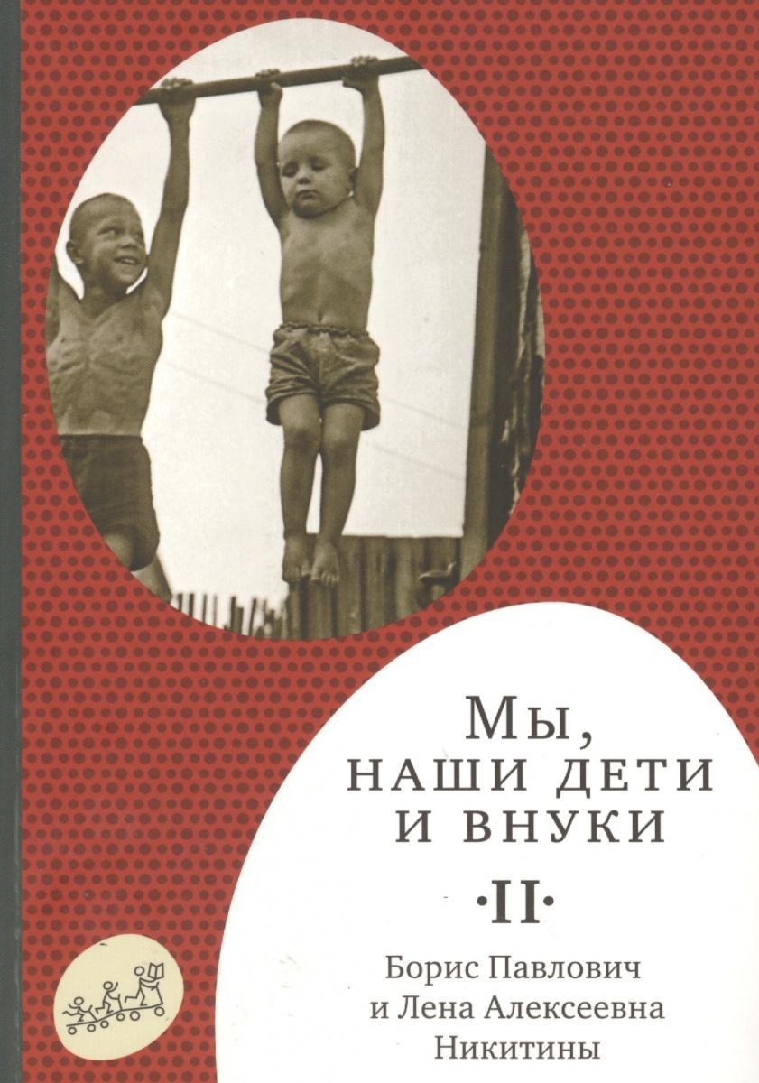 Мы, наши дети и внуки. В 2-х томах. Том 2. Так мы жили