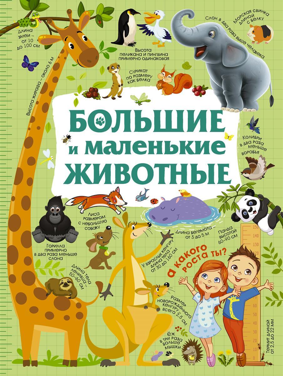 Дорошенко Ю. Большие и маленькие животные круговова ю ред любимой жене маленькие секреты большого счастья