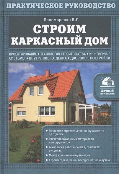 Пономаренко В. Строим каркасный дом виктор страшнов строим современный загородный дом современные материалы