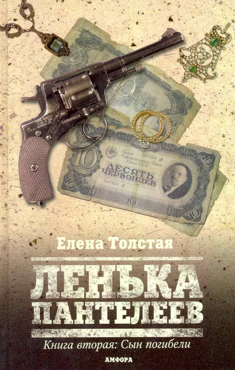 Фото Толстая Е. Ленька Пантелеев Кн.2 Сын погибели