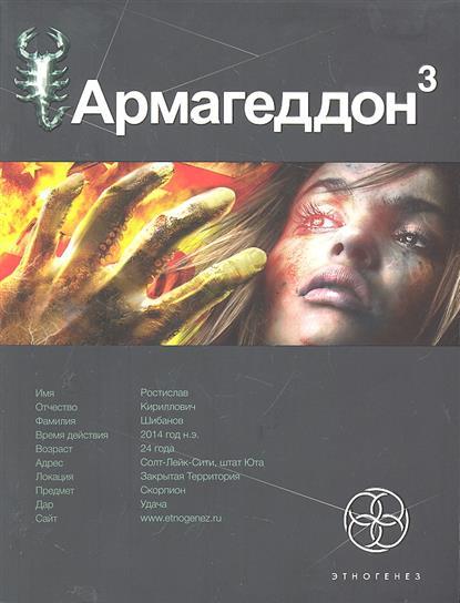 Бурносов Ю. Армагеддон Кн.3 Подземелья смерти мицелий грибов вешенка рожковидная на 16 древесных палочках