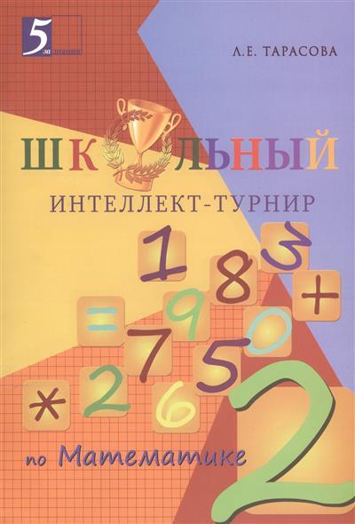 Школьный интеллект-турнир по математике. 2 класс