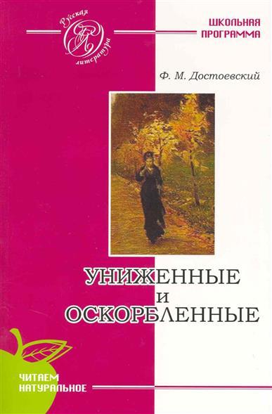 Достоевский Ф.: Униженные и оскорбленные