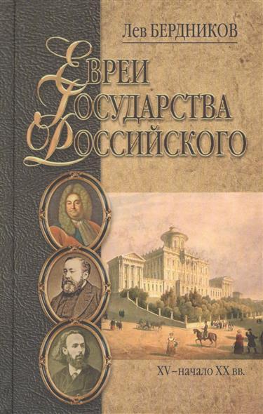 Евреи государства российского. XV - начало XX вв.