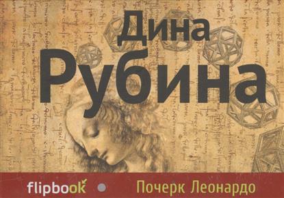 Рубина Д. Почерк Леонардо рубина д синдром петрушки роман