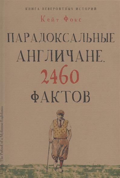 Парадоксальные англичане. 2460 фактов. Книга невероятных историй