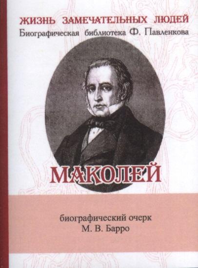 Маколей. Его жизнь и литературная деятельность. Биографический очерк (миниатюрное издание)