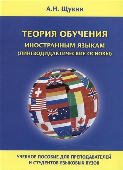 Теория обучения иностранным языкам (лингводидактические основы). Учебное пособие для преподавателей и студентов языковых вузов