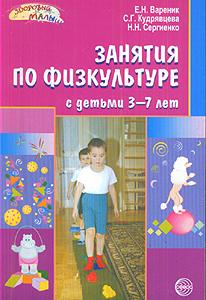 Занятия по физ-ре с детьми 3-7 лет