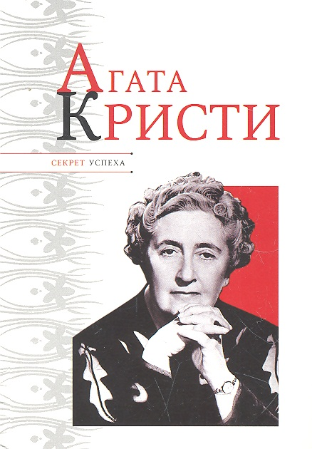 Надеждин Н. Агата Кристи