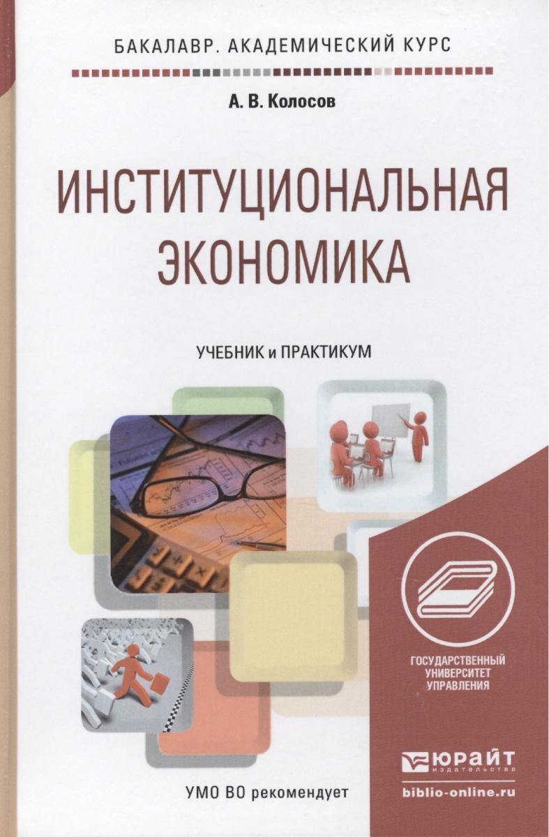 Колосов А. Институциональная экономика. Учебник для академического бакалавриата мамаева л институциональная экономика учебник