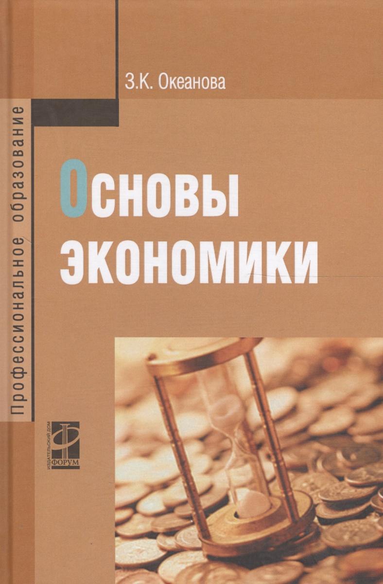 Океанова З. Основы экономики. Учебное пособие