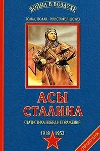 Асы Сталина 1918-1953 Энциклопедия