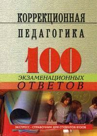 Коррекционная педагогика 100 экз. ответов