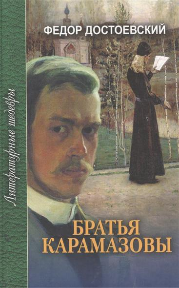 Достоевский Ф. Братья Карамазовы ч. 1,2 Том 1