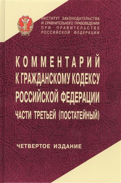 Комментарий к Гражданскому кодексу Российской Федерации части третьей (постатейный). Издание четвертое, исправленное и дополненное