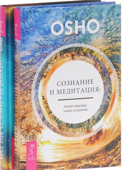 Ошо Открой реальность вне ума + Сознание и медитация (комплект из 2 книг) юрий назаренко сознание вне мозга или многомерность живого