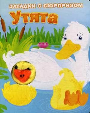 Утята. Первая книжка малыша с загадками. Загадки с сюрпризом