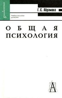 Абрамова Г. Общая психология Абрамова (2 изд, уч. пособие) с г абрамова психология индивидуальности