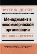 Друкер П. Менеджмент в некомм. организации Принципы и практика менеджмент организации cdpc