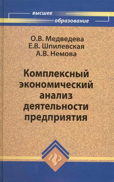 Медведева О.Шпилевская Е., Немова А. Комплексный экономический анализ деятельности предприятия герасимова е игнатова е экономический анализ