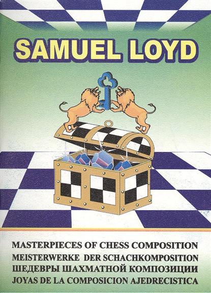 Samuel Loyd. Шедевры шахматной композиции-4