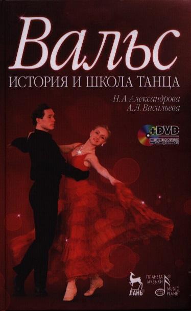 Вальс. История и школа танца