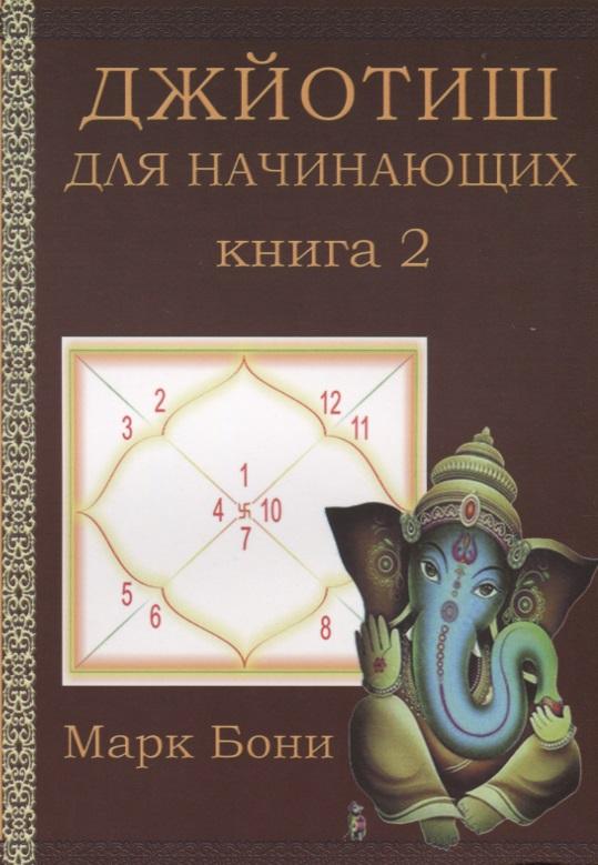Бони М. Джйотиш для начинающих. Книга 2 maxitoys бони