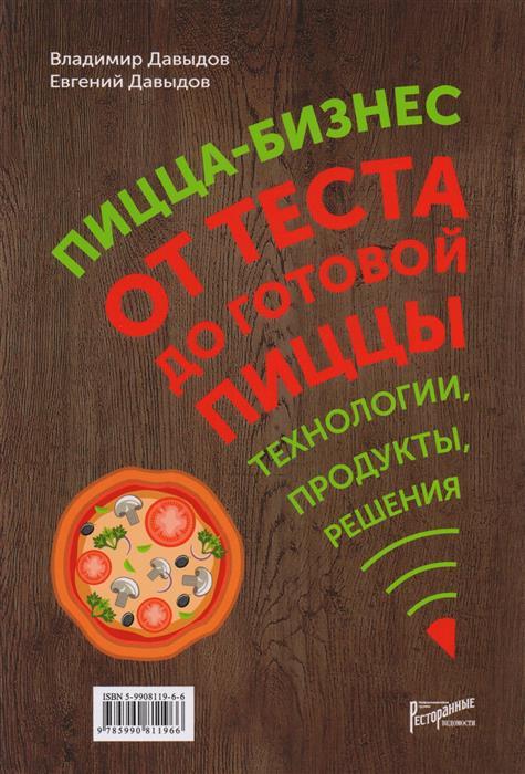 Давыдов В., Давыдов Е. Пицца-бизнес. От теста до готовой пиццы. Технологии, решения, ингридиенты эксмо от пиццы до песто