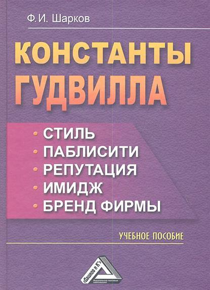 Константы гудвилла: стиль, паблисити, репутация, имидж и бренд фирмы. Учебное пособие. 3-е издание