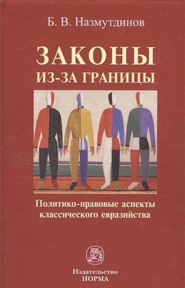 Законы из-за границы: Политико-правовые аспекты классического евразийства
