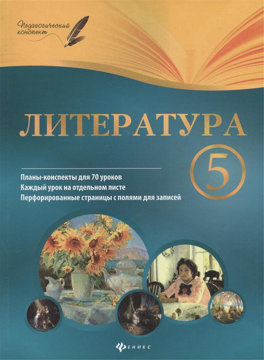 Челышева И. Литература. 5 класс. Планы-конспекты уроков ISBN: 9785222262276 феникс информатика 5 класс планы конспекты уроков