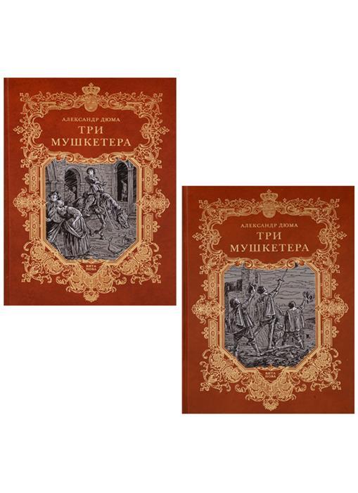 Дюма А. Три мушкетера (комплект из 2 книг) александр дюма серия книжная коллекция мк комплект из 27 книг