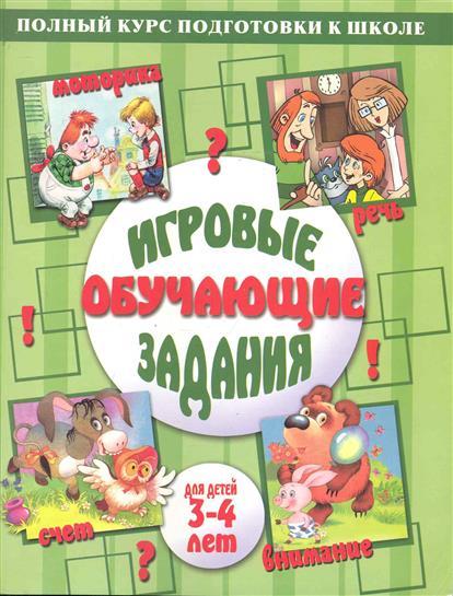 Игровые обучающие задания для детей 3-4 л
